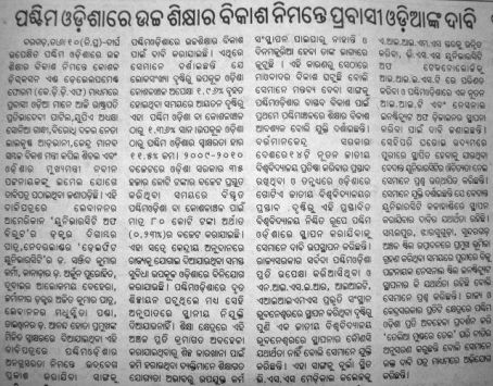 Samaja news dt 7th October 2009 page 7 Sambalpur edition