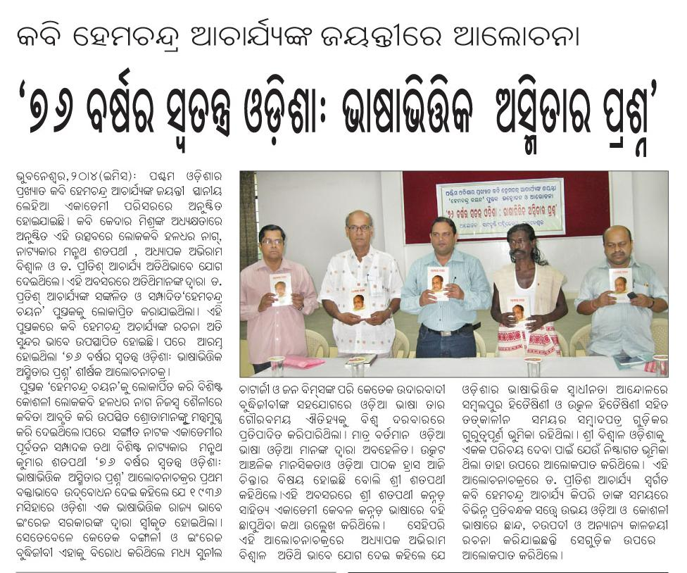 bhima bhoi odia poet This is an article about the whole world conceived as a family by bhima bhoi, a tribal odia saint poet coming from the bottom of the society, living life far away .