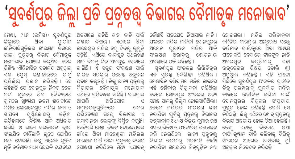 Kosaleswar temple and other historical sites needs urgent