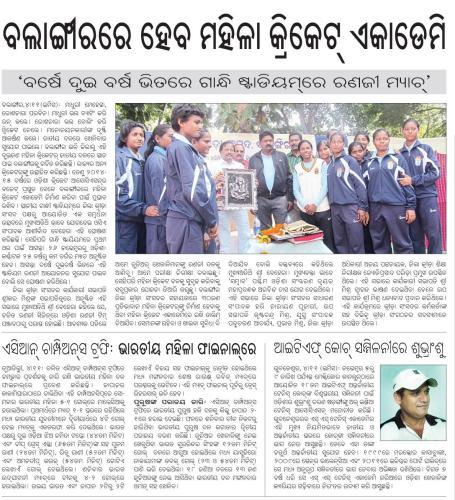WCA Balangir