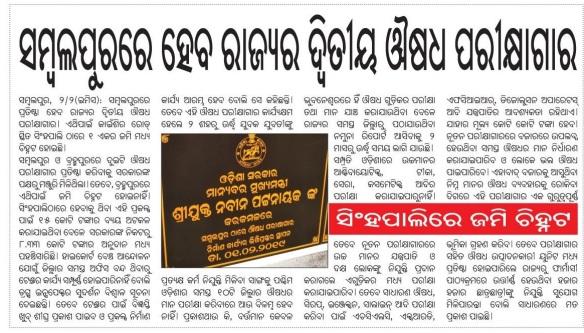 Odisha govt to set up Drug Testing Laboratory at Sambalpur